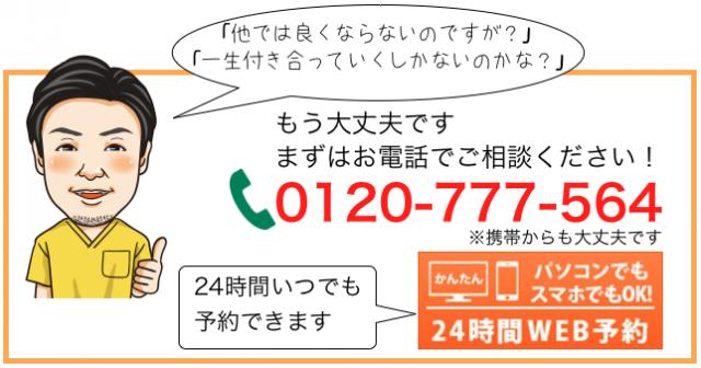 予約 電話番号