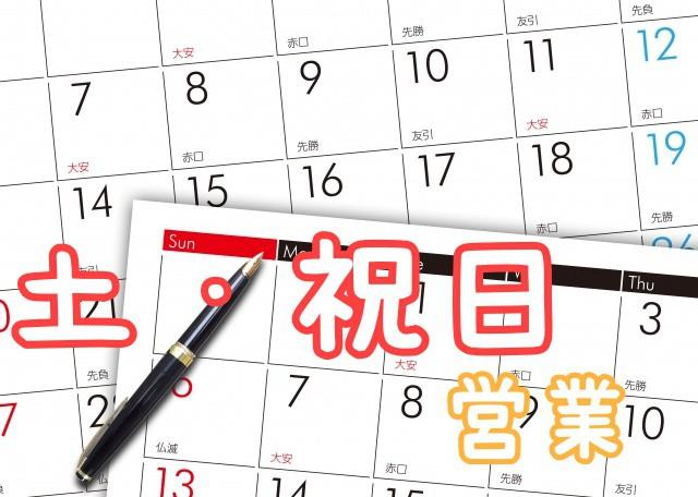 土・祝日21:00まで営業