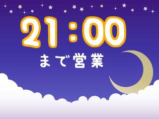21:00まで営業
