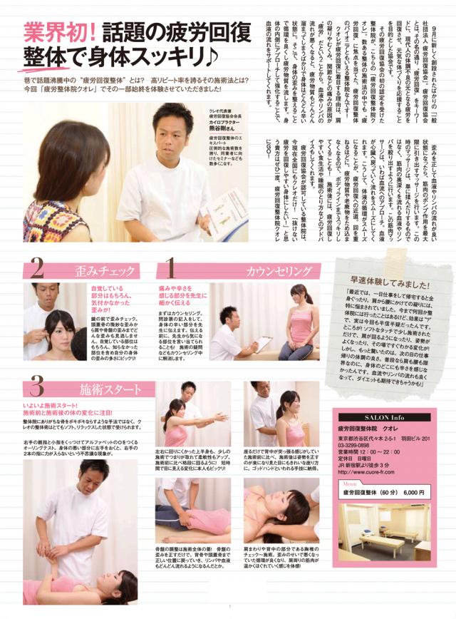 雑誌掲載 疲労回復整体 施術法