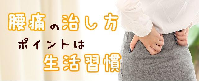 腰痛の治し方ポイントは生活習慣