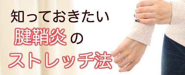 知っておきたい腱鞘炎のストレッチ法