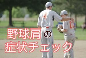 野球肩 症状チェック