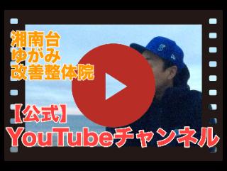 湘南台ゆがみ改善整体院 公式YouTubeチャンネル